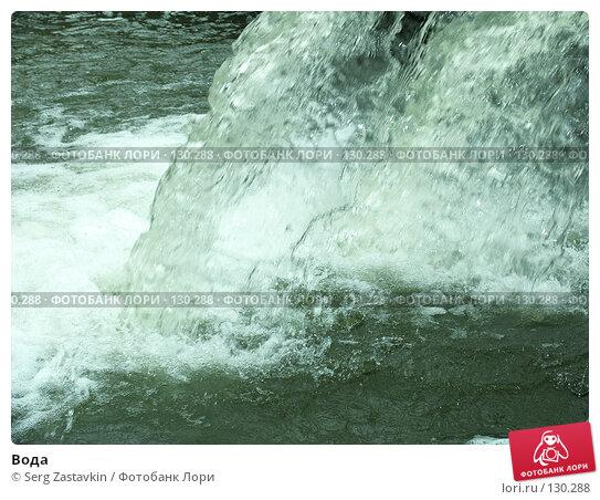 Вода, фото № 130288, снято 26 апреля 2005 г. (c) Serg Zastavkin / Фотобанк Лори