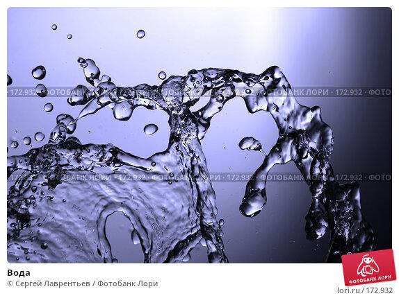 Вода, фото № 172932, снято 1 декабря 2006 г. (c) Сергей Лаврентьев / Фотобанк Лори