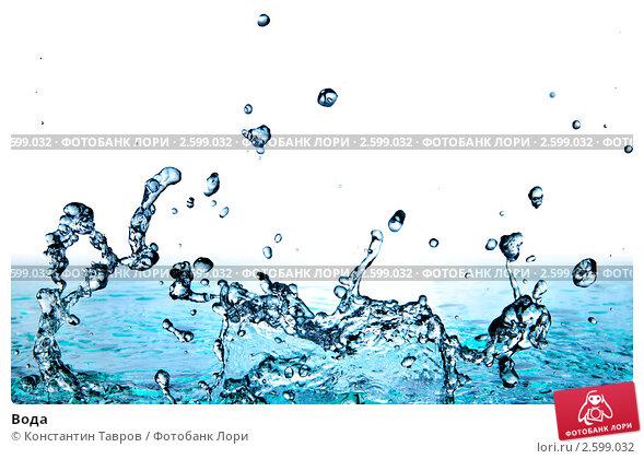 Купить «Вода», фото № 2599032, снято 16 декабря 2019 г. (c) Константин Тавров / Фотобанк Лори