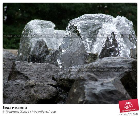 Вода и камни, фото № 70928, снято 21 июля 2007 г. (c) Людмила Жукова / Фотобанк Лори