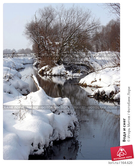 Вода и снег, фото № 164620, снято 18 ноября 2007 г. (c) Игорь Митов / Фотобанк Лори