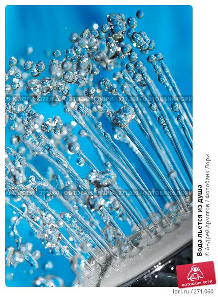 Купить «Вода льется из душа», фото № 271060, снято 9 апреля 2007 г. (c) Андрей Армягов / Фотобанк Лори