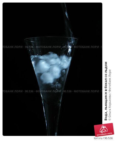 Вода, льющаяся в бокал со льдом, фото № 90536, снято 16 сентября 2007 г. (c) Ольга Хорькова / Фотобанк Лори