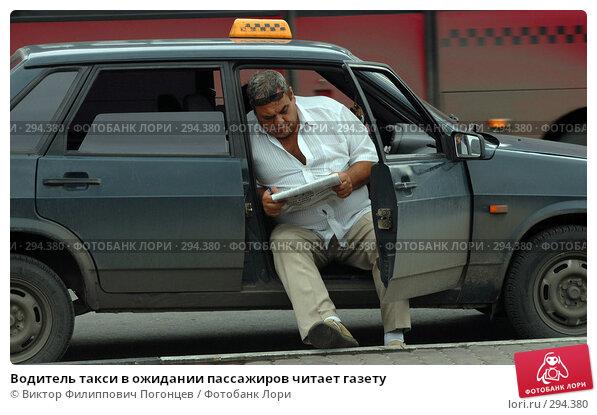 Водитель такси в ожидании пассажиров читает газету, фото № 294380, снято 26 сентября 2007 г. (c) Виктор Филиппович Погонцев / Фотобанк Лори