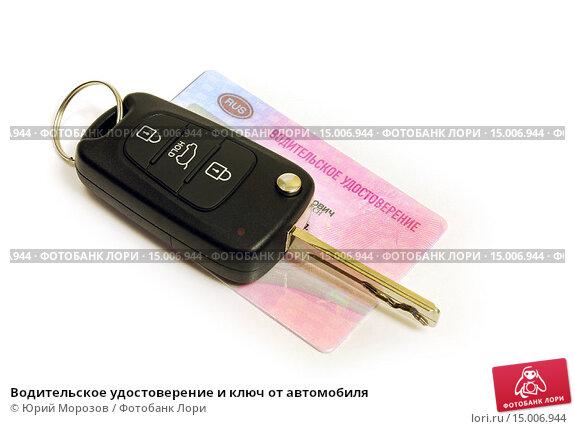 Купить «Водительское удостоверение и ключ от автомобиля», эксклюзивное фото № 15006944, снято 5 декабря 2015 г. (c) Юрий Морозов / Фотобанк Лори