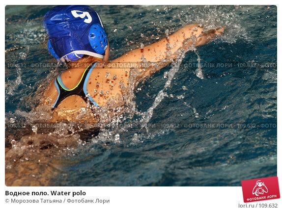 Водное поло. Water polo, фото № 109632, снято 30 мая 2006 г. (c) Морозова Татьяна / Фотобанк Лори