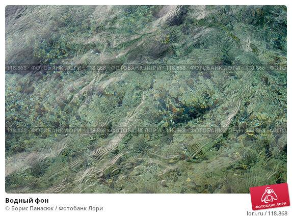 Водный фон, фото № 118868, снято 16 ноября 2007 г. (c) Борис Панасюк / Фотобанк Лори