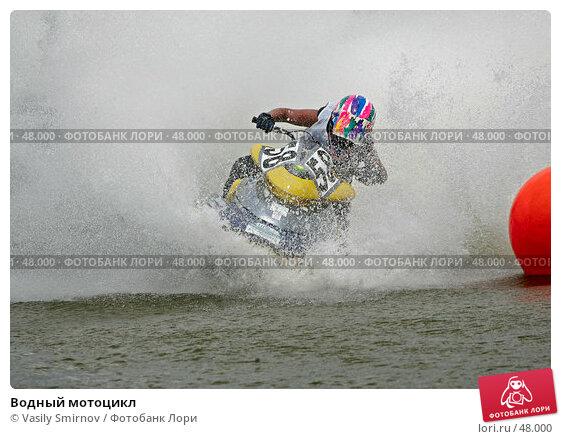 Водный мотоцикл, фото № 48000, снято 26 июня 2005 г. (c) Vasily Smirnov / Фотобанк Лори