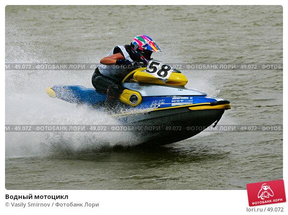 Купить «Водный мотоцикл», фото № 49072, снято 26 июня 2005 г. (c) Vasily Smirnov / Фотобанк Лори