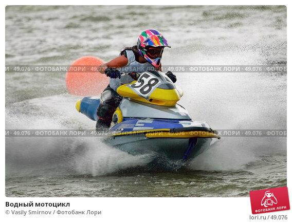 Водный мотоцикл, фото № 49076, снято 26 июня 2005 г. (c) Vasily Smirnov / Фотобанк Лори