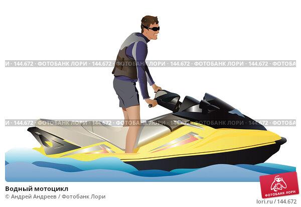 Водный мотоцикл, иллюстрация № 144672 (c) Андрей Андреев / Фотобанк Лори