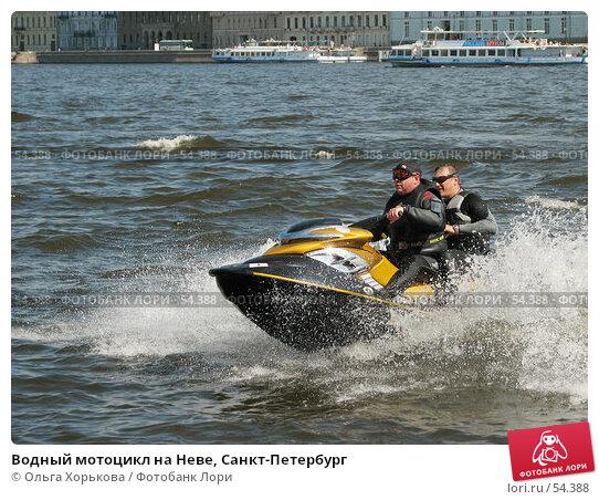 Водный мотоцикл на Неве, Санкт-Петербург, фото № 54388, снято 16 июня 2007 г. (c) Ольга Хорькова / Фотобанк Лори