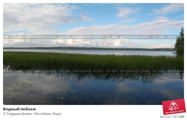 Водный пейзаж, фото № 121488, снято 30 июня 2007 г. (c) Гордина Алёна / Фотобанк Лори