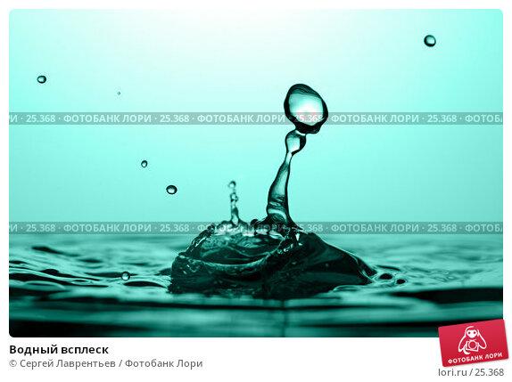 Купить «Водный всплеск», фото № 25368, снято 27 апреля 2018 г. (c) Сергей Лаврентьев / Фотобанк Лори