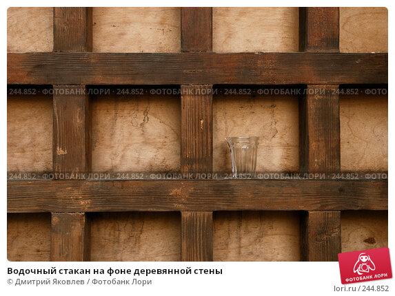 Водочный стакан на фоне деревянной стены, фото № 244852, снято 1 марта 2008 г. (c) Дмитрий Яковлев / Фотобанк Лори
