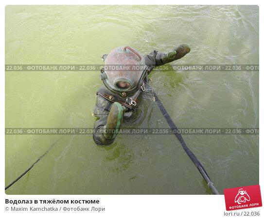Купить «Водолаз в тяжёлом костюме», фото № 22036, снято 20 августа 2006 г. (c) Maxim Kamchatka / Фотобанк Лори