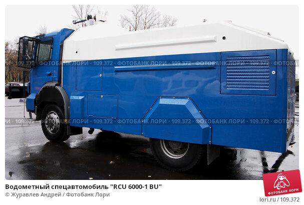 """Водометный спецавтомобиль """"RCU 6000-1 BU"""", эксклюзивное фото № 109372, снято 2 ноября 2007 г. (c) Журавлев Андрей / Фотобанк Лори"""
