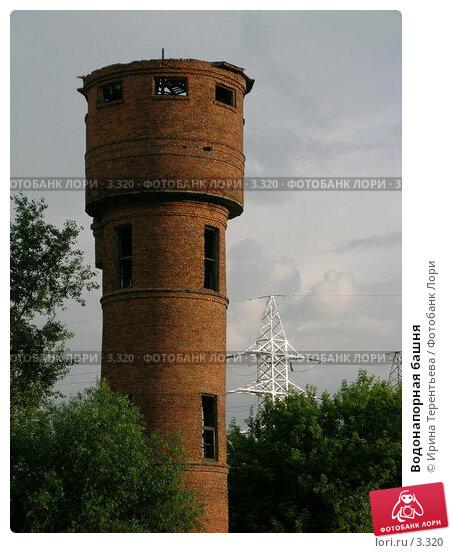 Водонапорная башня, эксклюзивное фото № 3320, снято 7 июля 2004 г. (c) Ирина Терентьева / Фотобанк Лори