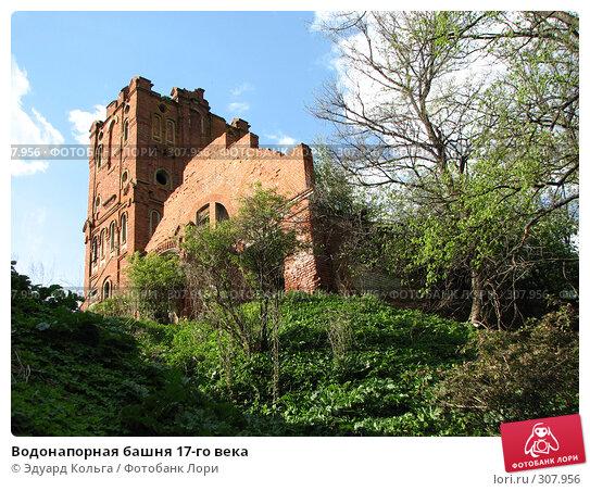 Водонапорная башня 17-го века, фото № 307956, снято 4 мая 2008 г. (c) Эдуард Кольга / Фотобанк Лори