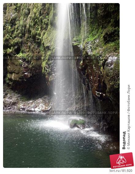 Водопад, эксклюзивное фото № 81920, снято 2 августа 2007 г. (c) Михаил Карташов / Фотобанк Лори