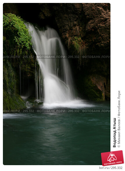 Водопад Атыш, фото № 295332, снято 22 сентября 2007 г. (c) Михаил Валеев / Фотобанк Лори