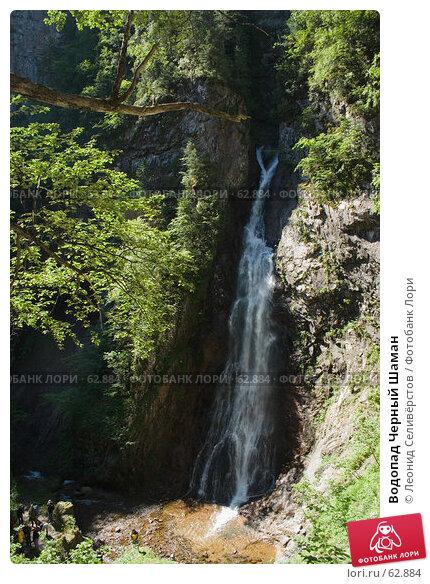 Водопад Черный Шаман, фото № 62884, снято 1 июля 2007 г. (c) Леонид Селивёрстов / Фотобанк Лори