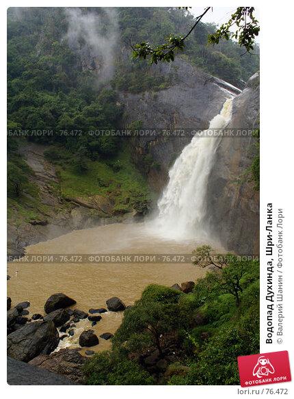 Водопад Духинда, Шри-Ланка, фото № 76472, снято 5 июня 2007 г. (c) Валерий Шанин / Фотобанк Лори
