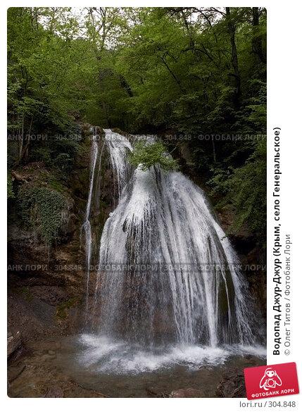 Водопад Джур-Джур (Крым, село Генеральское), фото № 304848, снято 23 мая 2008 г. (c) Олег Титов / Фотобанк Лори