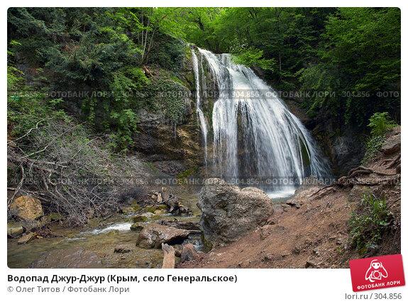 Водопад Джур-Джур (Крым, село Генеральское), фото № 304856, снято 23 мая 2008 г. (c) Олег Титов / Фотобанк Лори