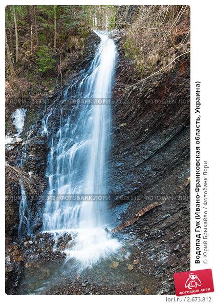 Купить «Водопад Гук (Ивано-Франковская область, Украина)», фото № 2673812, снято 4 апреля 2010 г. (c) Юрий Брыкайло / Фотобанк Лори