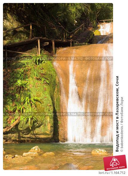 Купить «Водопад и мост в Лазаревском, Сочи», фото № 1164712, снято 5 января 2007 г. (c) Бабенко Денис Юрьевич / Фотобанк Лори