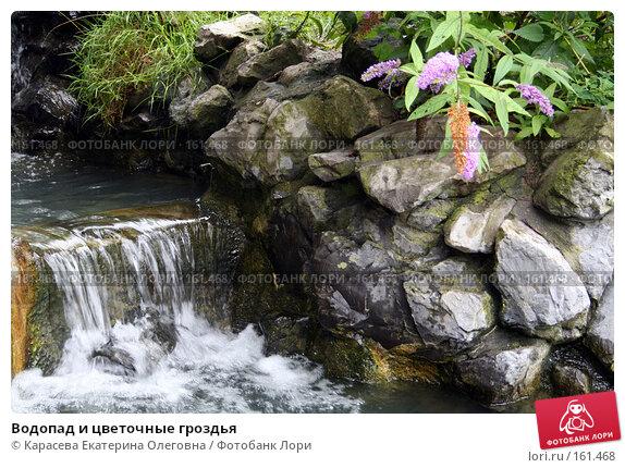 Водопад и цветочные гроздья, фото № 161468, снято 17 августа 2007 г. (c) Карасева Екатерина Олеговна / Фотобанк Лори