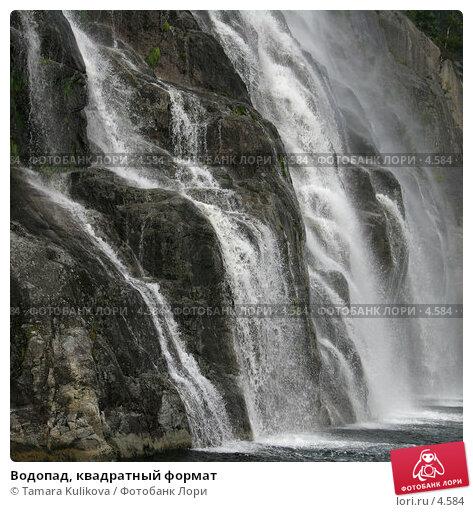 Водопад, квадратный формат, фото № 4584, снято 27 августа 2005 г. (c) Tamara Kulikova / Фотобанк Лори