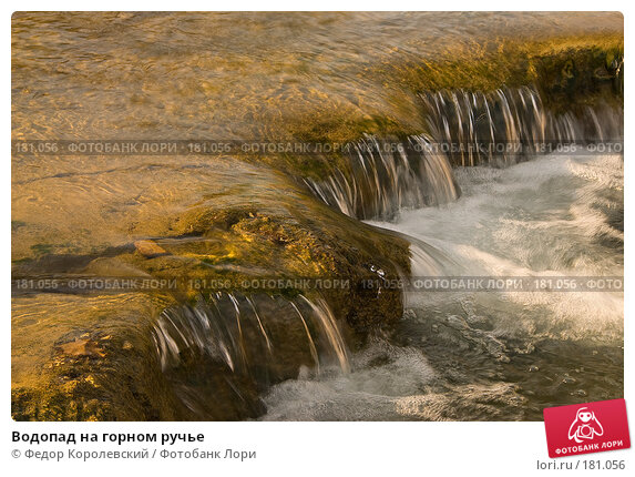 Водопад на горном ручье, фото № 181056, снято 15 января 2008 г. (c) Федор Королевский / Фотобанк Лори