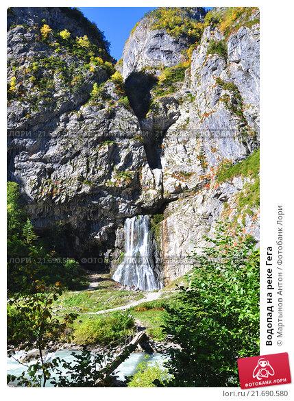 Купить «Водопад на реке Гега», фото № 21690580, снято 10 октября 2013 г. (c) Мартынов Антон / Фотобанк Лори