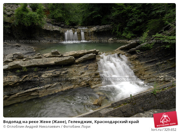 Водопад на реке Жене (Жане), Геленджик, Краснодарский край, фото № 329652, снято 12 июня 2008 г. (c) Оглоблин Андрей Николаевич / Фотобанк Лори