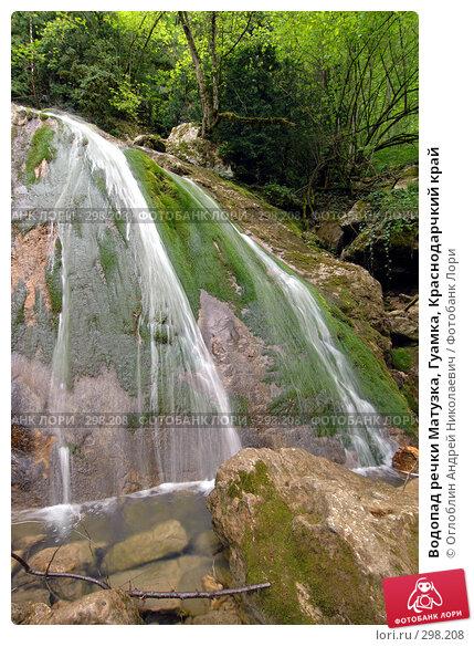 Водопад речки Матузка, Гуамка, Краснодарчкий край, фото № 298208, снято 26 апреля 2008 г. (c) Оглоблин Андрей Николаевич / Фотобанк Лори