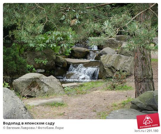 Водопад в японском саду, фото № 291180, снято 10 мая 2008 г. (c) Евгения Лаврова / Фотобанк Лори