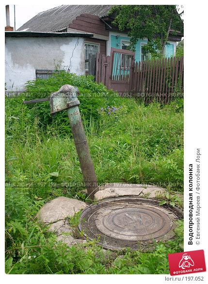 Водопроводная колонка, фото № 197052, снято 20 июля 2004 г. (c) Евгений Мареев / Фотобанк Лори