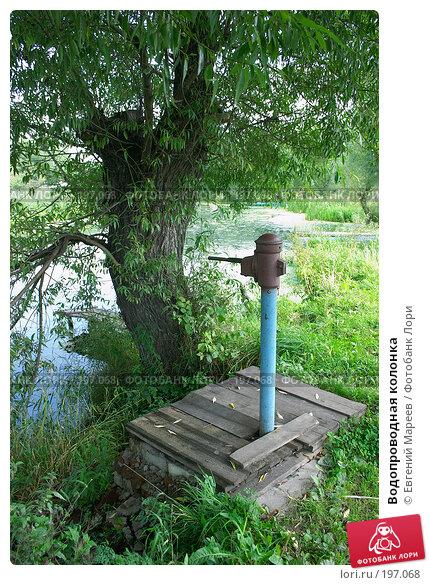 Водопроводная колонка, фото № 197068, снято 3 сентября 2004 г. (c) Евгений Мареев / Фотобанк Лори