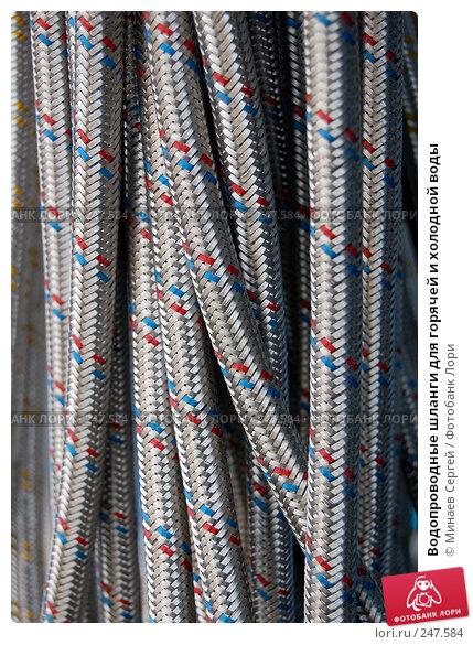 Водопроводные шланги для горячей и холодной воды, фото № 247584, снято 3 марта 2007 г. (c) Минаев Сергей / Фотобанк Лори
