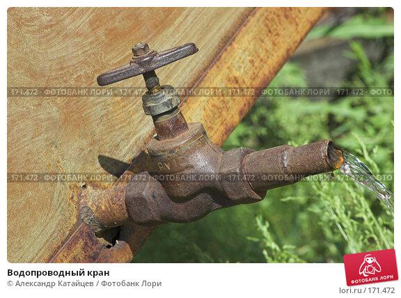 Водопроводный кран, фото № 171472, снято 3 июня 2007 г. (c) Александр Катайцев / Фотобанк Лори