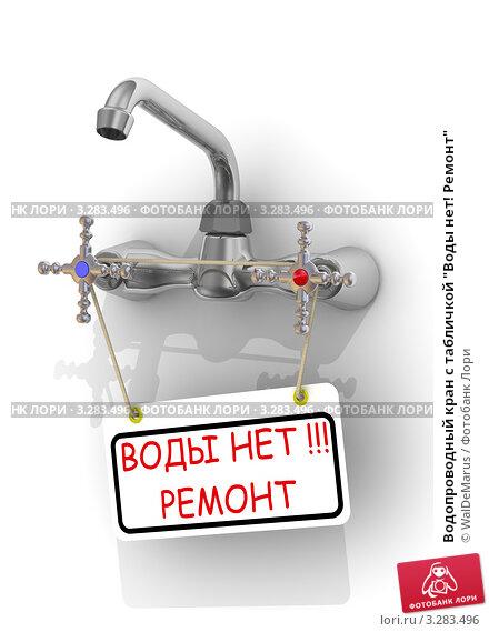 """Купить «Водопроводный кран с табличкой """"Воды нет! Ремонт""""», иллюстрация № 3283496 (c) WalDeMarus / Фотобанк Лори"""