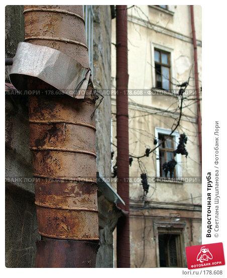 Купить «Водосточная труба», фото № 178608, снято 7 января 2006 г. (c) Светлана Шушпанова / Фотобанк Лори