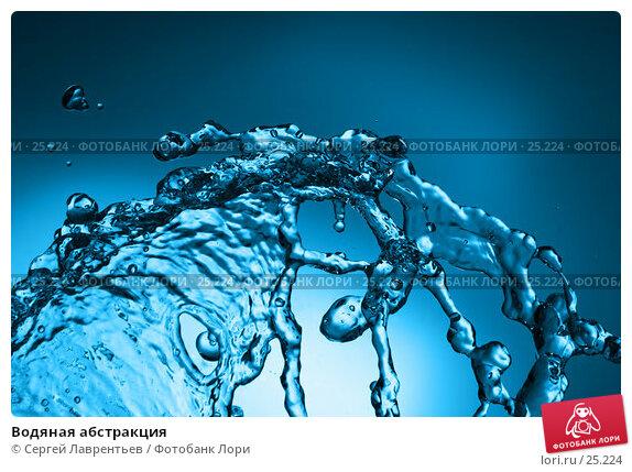Водяная абстракция, фото № 25224, снято 22 февраля 2017 г. (c) Сергей Лаврентьев / Фотобанк Лори