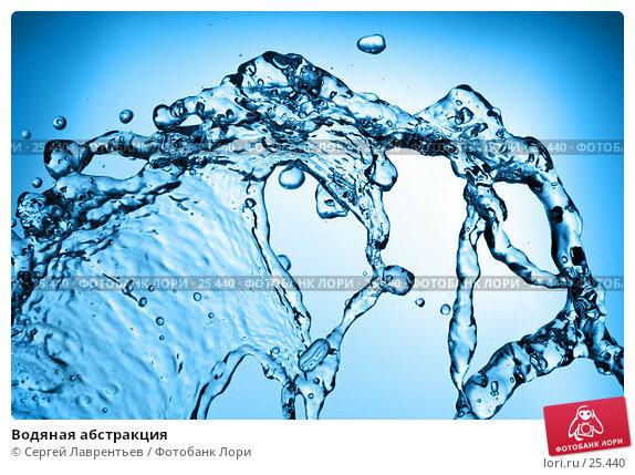 Водяная абстракция, фото № 25440, снято 19 января 2017 г. (c) Сергей Лаврентьев / Фотобанк Лори
