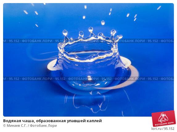 Водяная чаша, образованная упавшей каплей, фото № 95152, снято 2 сентября 2006 г. (c) Минаев С.Г. / Фотобанк Лори