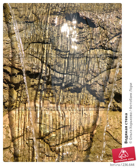 Водяная стена, фото № 236644, снято 19 августа 2007 г. (c) Ольга Хорькова / Фотобанк Лори