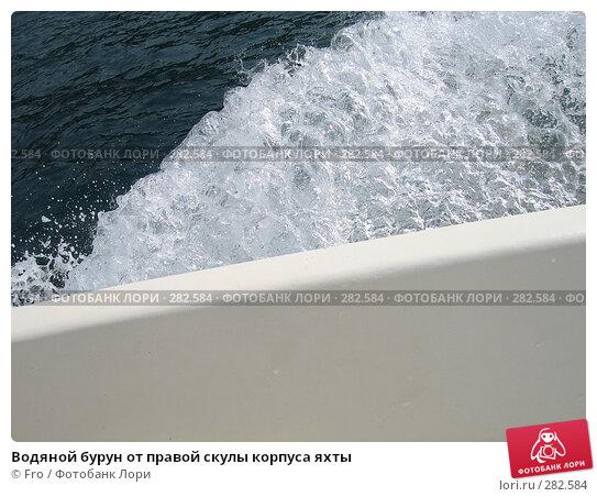 Купить «Водяной бурун от правой скулы корпуса яхты», фото № 282584, снято 31 августа 2007 г. (c) Fro / Фотобанк Лори