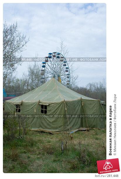 Купить «Военная палатка в парке», фото № 281448, снято 9 мая 2008 г. (c) Михаил Николаев / Фотобанк Лори